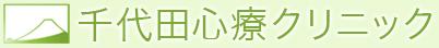 千代田心療クリニック