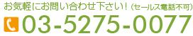 TEL:03-5275-0077